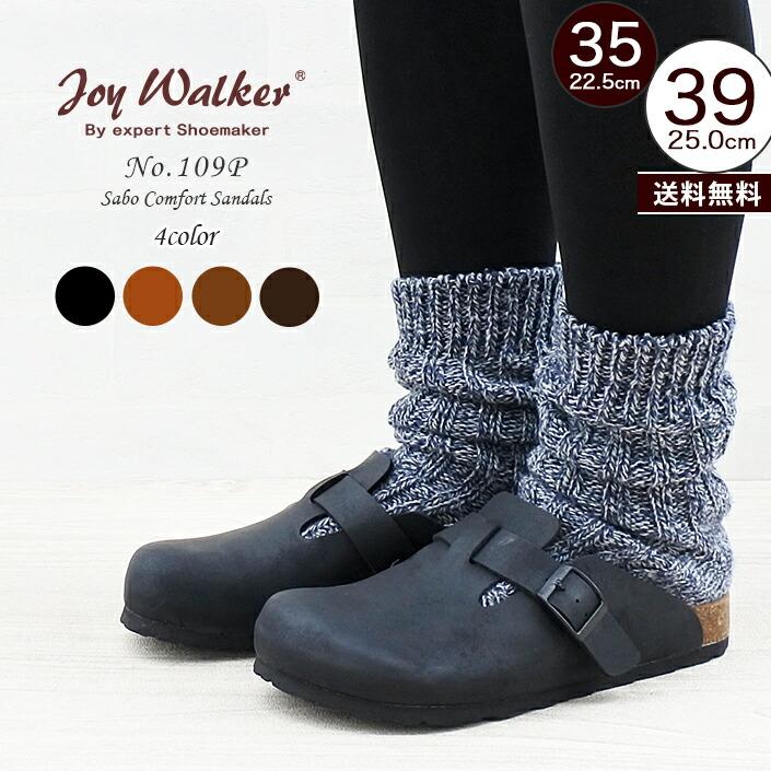 joy walker ジョイウォーカー ビルケン風 Boston ボストンスタイル