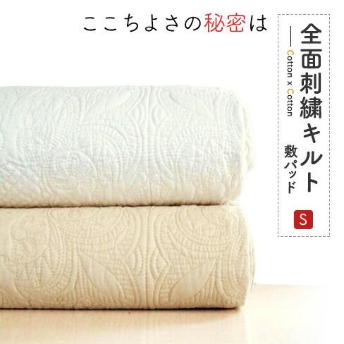 豪奢な全面刺繍キルト 敷きパッド