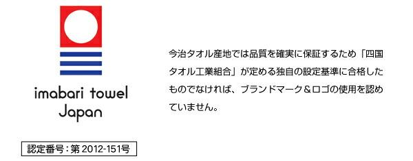 imabari towel Japan 認定番号:第2012-151