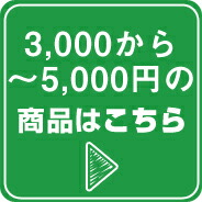 3000円から5000円の商品はこちら