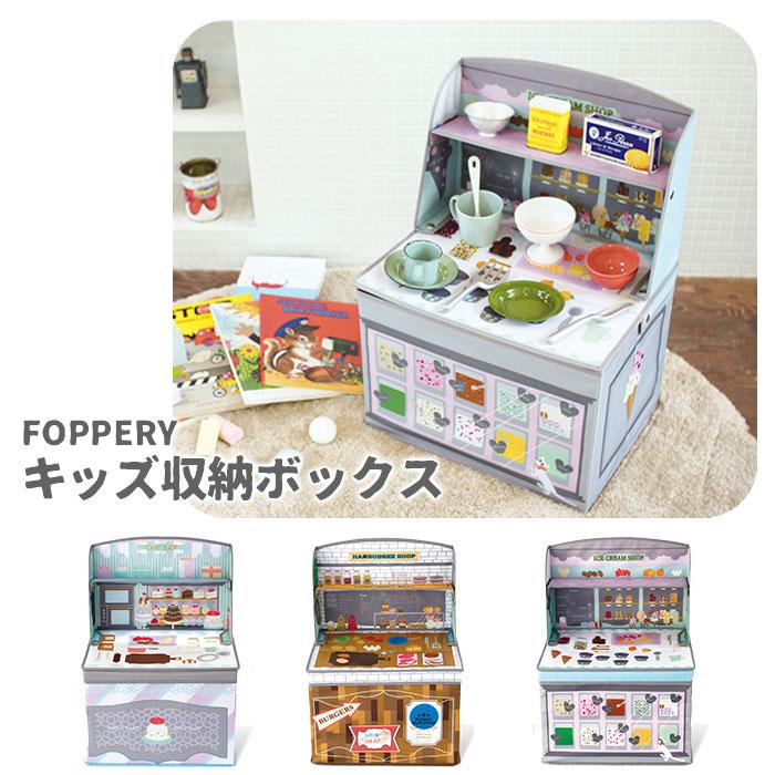 kishima FOPPERY キッズ収納ボックス キシマ ホッペル お店屋さんごっこ おもちゃ箱 折りたたみ 折畳み おままごと ままごとキッチン ストレージボックス かわいい