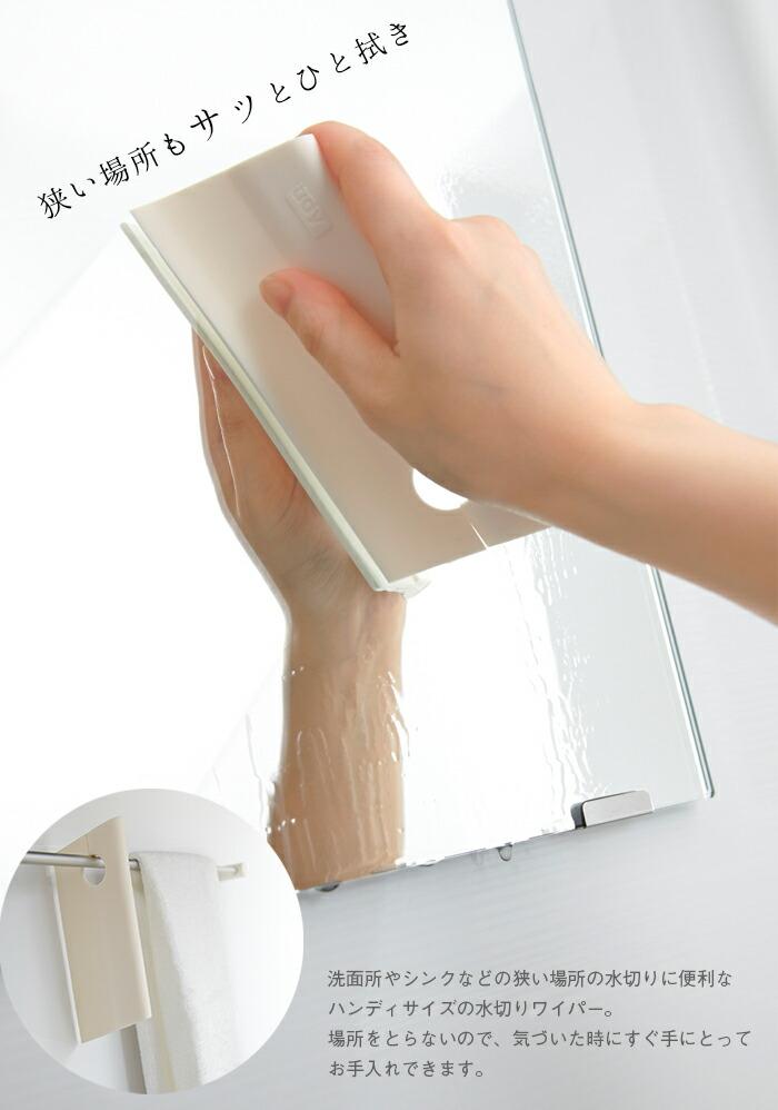 結露とり 水切り ワイパー お風呂掃除 スクイージー スキージーミニ スクイジー 浴室 バスルーム 洗面台 洗面所 シンク キッチン 水垢 防カビ 窓拭き tidy Squeegee mini シリコン