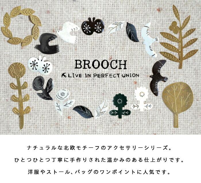 ブローチボーンブローチ水牛bonebrooch北欧ボタニカル鳥花フラワーバードナチュラルホワイトブラックモノトーンおしゃれ可愛いアクセサリーストールクリップクリップ安全ピン