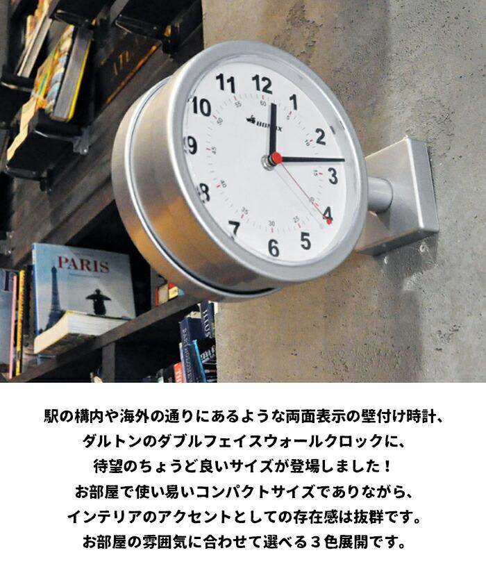 ダルトン 時計 ダブルフェイスウォールクロック ミニサイズ DULTON 両面 double faces wall clock 170D アナログ 壁掛 ラウンド BONOX ボノックス