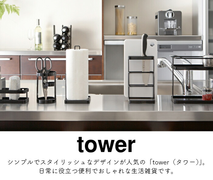 タワー TOWER 山崎実業 YAMAZAKI 便利グッズ 生活雑貨 シンプル おしゃれ モノトーン 白 黒 ホワイト ブラック