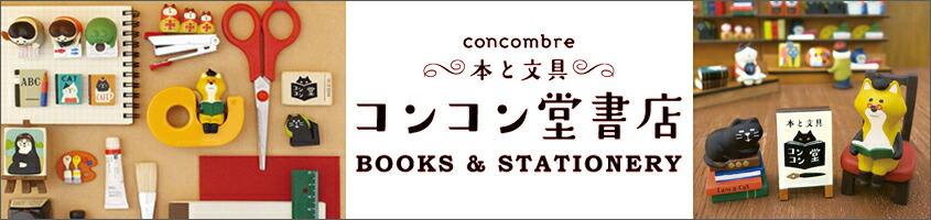 コンコン堂文具店シリーズ