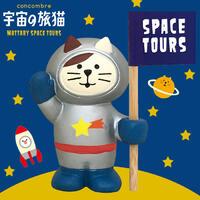 宇宙の旅猫シリーズ