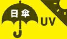 日傘はこちら