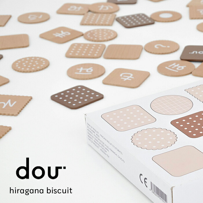 dou? ひらがな biscuit