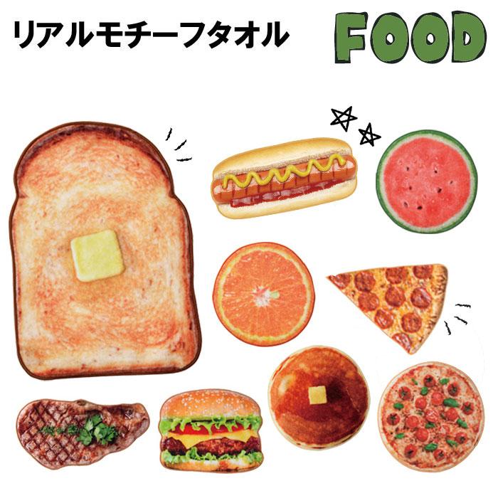 リアルモチーフタオル FOOD 今治 タオル ハンカチ ダイカットタオル 日本製