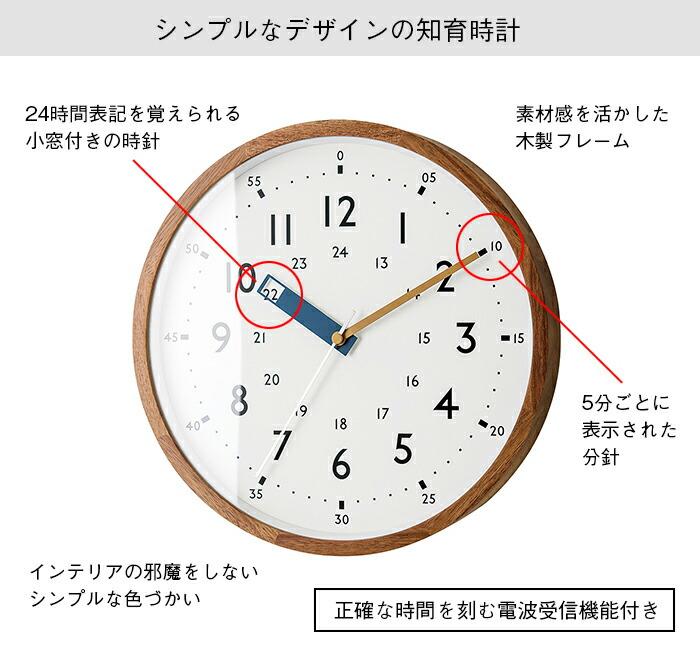 知育時計 壁掛け時計 おしゃれ シンプル 知育 子供 アナログ 24時間表示 Storuman ストゥールマン ウォールクロック 木製フレーム 読みやすい 見やすい 分かり易い 子供部屋 直径30cm 電波ステップムーブメント