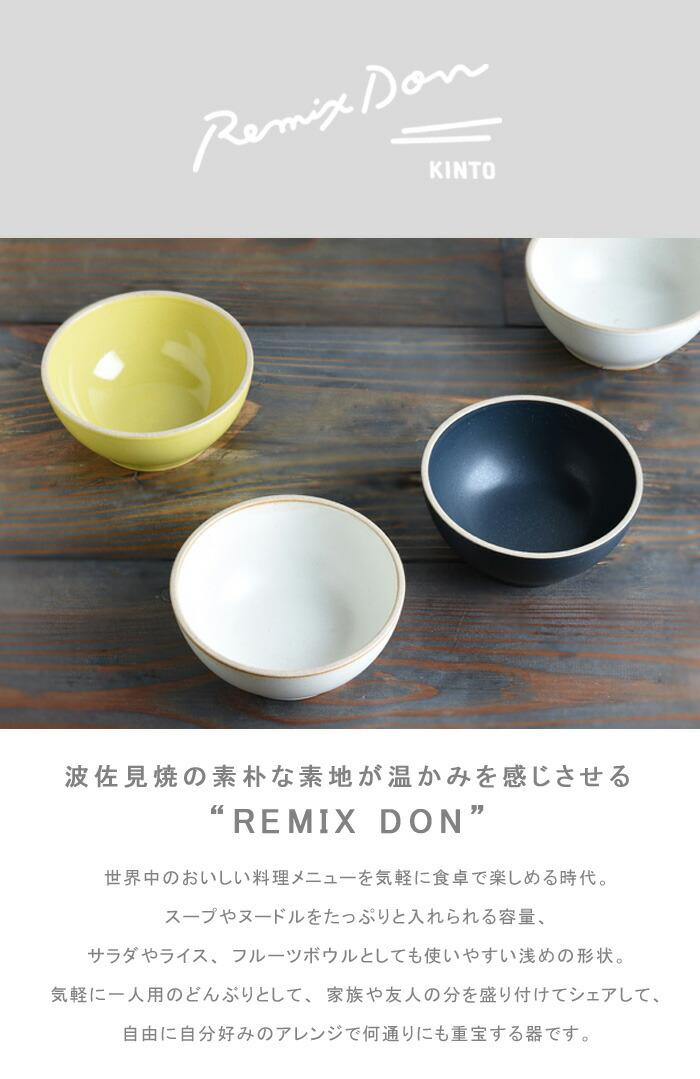 どんぶり 食器 REMIXDON リミックスドン 日本製 おしゃれ