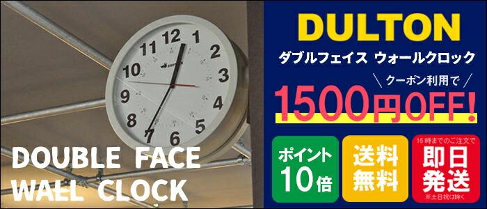 ダルトンの時計はこちら