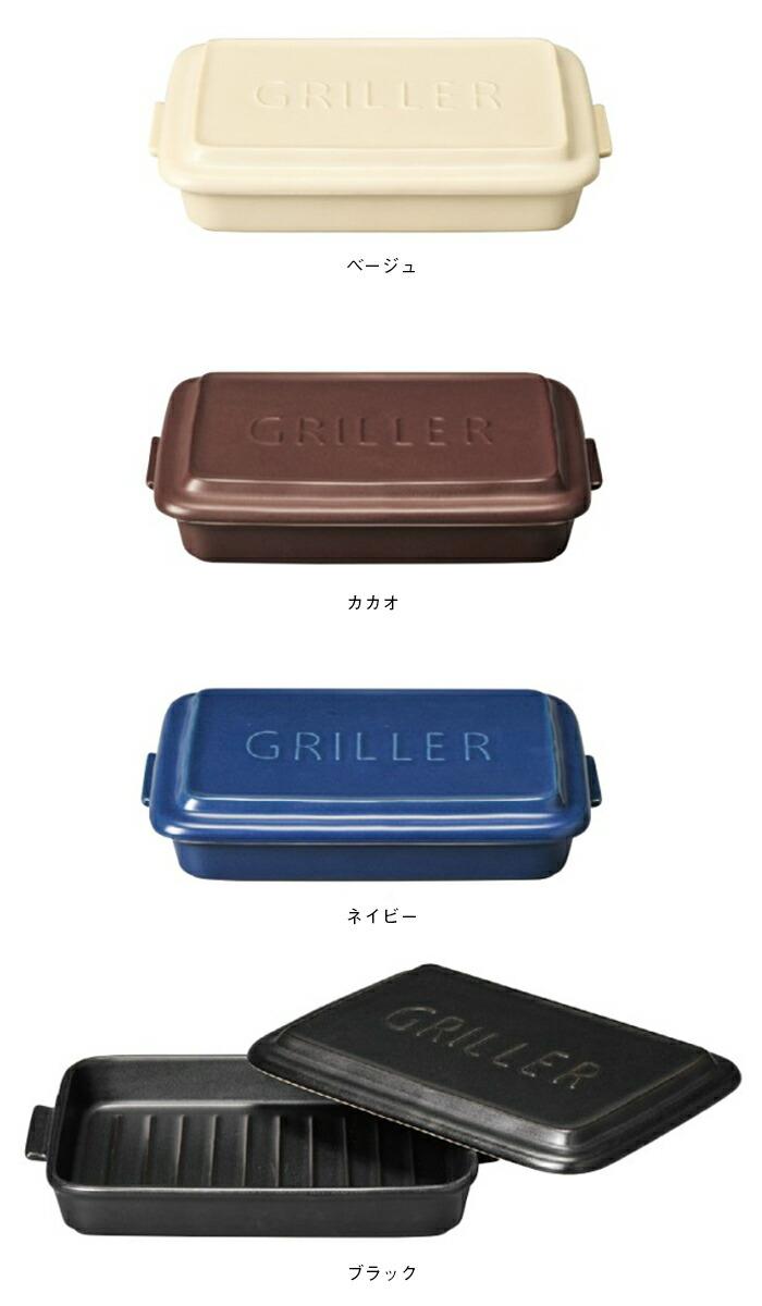 グリラー GRILLER グリル ツールズ TOOLS オーブン料理 魚焼きグリル ロースター グリルパン グラタン皿 直火 遠赤外線 耐熱陶器 ダッチオーブン イブキクラフト
