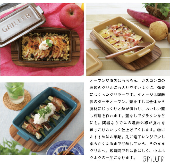 グリラーミニ TOOLS ツールズ グリラー ミニ mini 1人用 一人用 グリルパン オーブン料理 魚焼きグリル ロースター グリルパン グラタン皿 直火 遠赤外線 耐熱陶器 ダッチオーブン 独り暮らし イブキクラフト