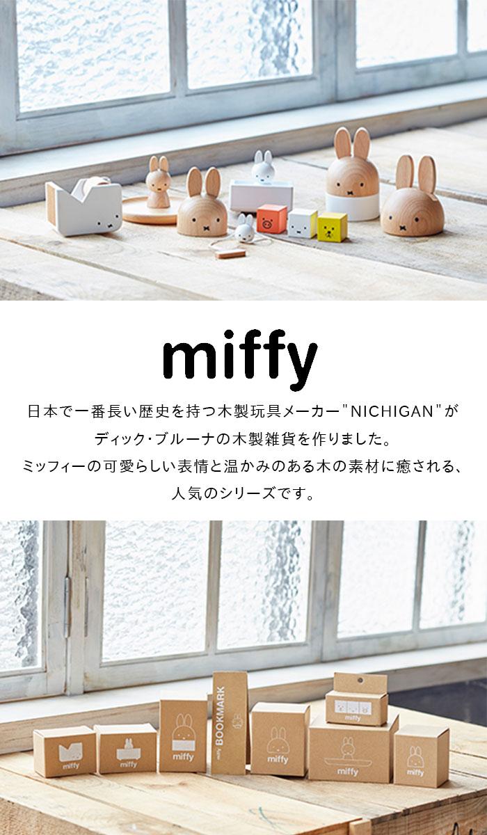 ミッフィー置物miffydickbrunaディックブルーナうさこちゃんうさぎ木製木インテリア収納