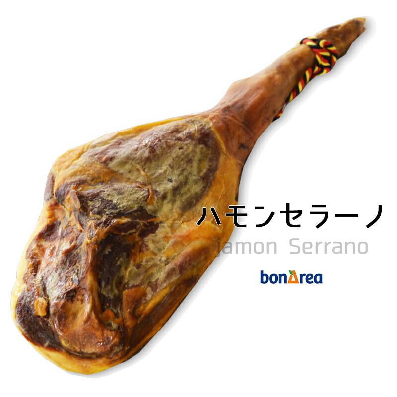 生ハムボナーリア原木