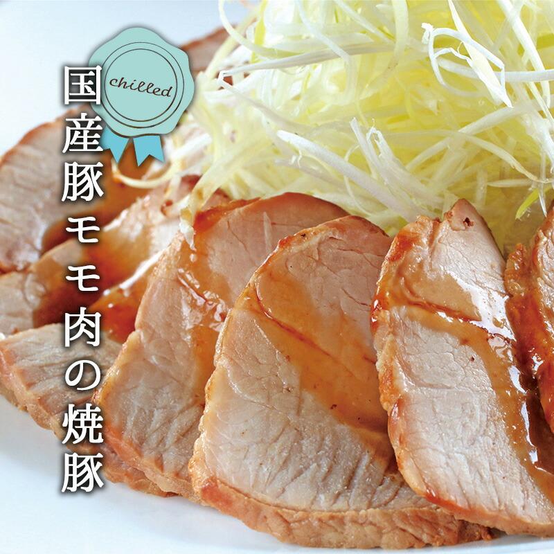 国産豚焼豚