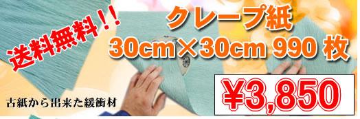 クレープ紙 30cm×30cm 990枚