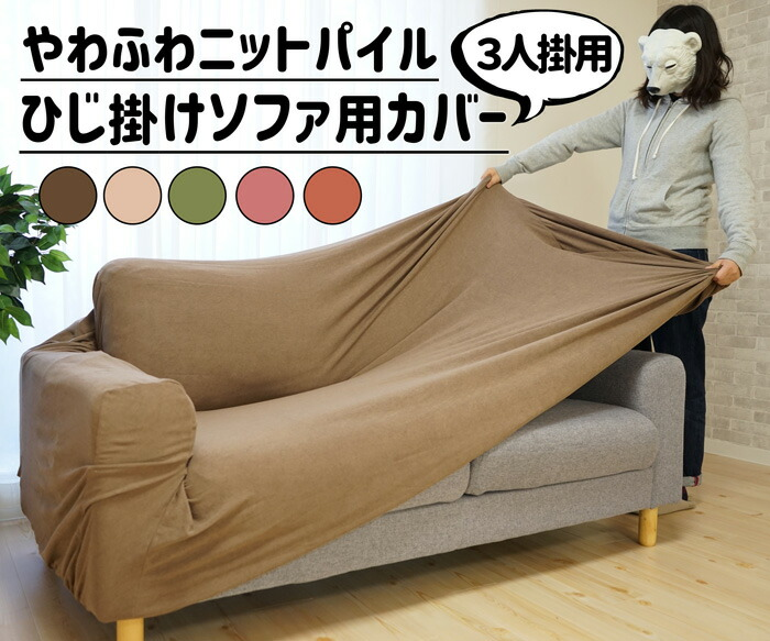 インテリア専門店サンレジャンが薦める3人掛け用ソファカバー