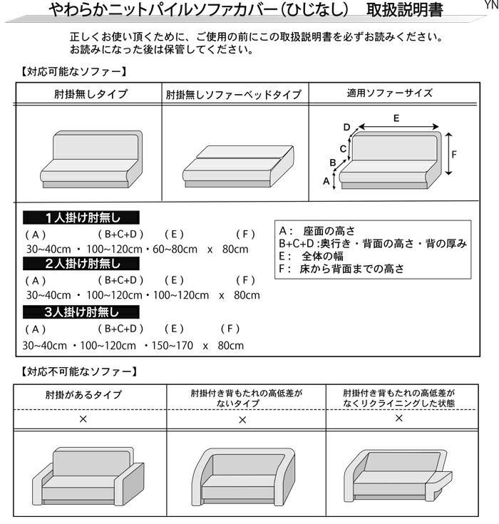 柔らかニットの肘掛け無し3人掛け用ソファカバーの適応サイズおよび、取付方法のご案内