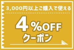 店舗4%OFF