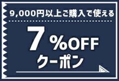 店舗7%OFF