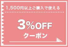 店舗3%OFF