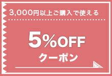店舗5%OFF