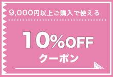 店舗10%OFF