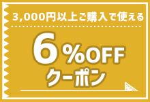 店舗6%OFF