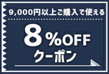 店舗8%OFF