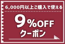 店舗9%OFF