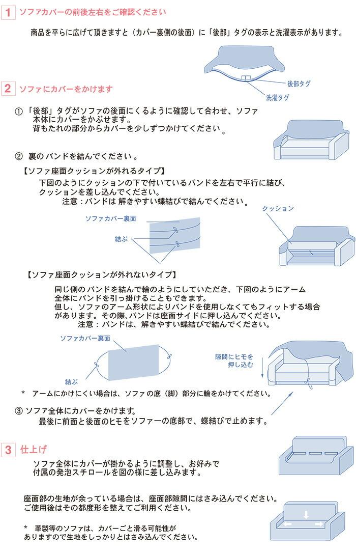柔らかニットの3人掛け用ソファカバーの適応サイズおよび、取付方法のご案内