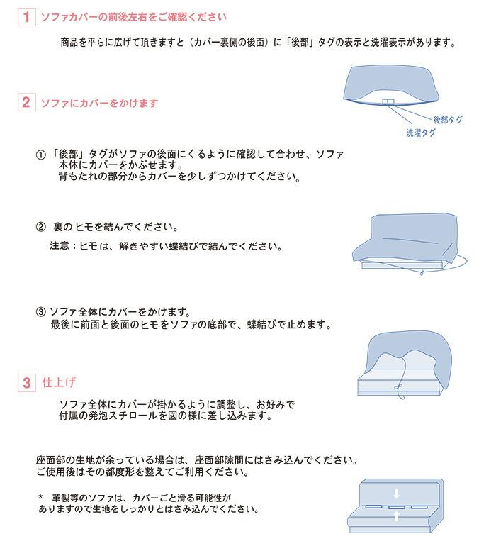 柔らかニットのひじ掛け無し3人掛け用ソファカバーの適応サイズおよび、取付方法のご案内