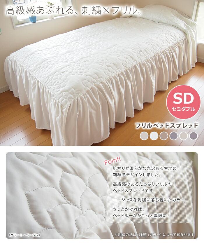 楽天 ベッドスプレッド 刺繍 ベッド フリル セミダブルサイズ