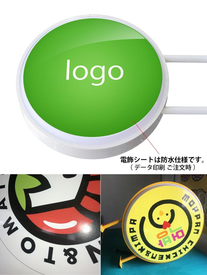 電飾logo
