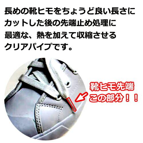 シューレースパイプ 靴紐パイプ 収縮パイプ