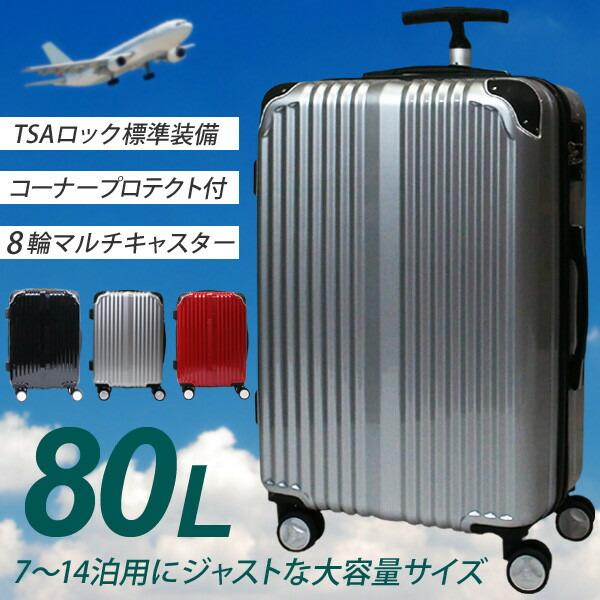 70c1c6cbd5 スーツケース 80L Lサイズ プロテクト付 マルチキャスター TSAロック付 鏡面加工 光沢 大型 7~14泊 ケース キャリーケース キャリーバック  出張 旅行【送料無料】