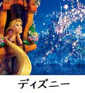 ディズニー アニメ アメリカ キッズ ファミリー プリンセス