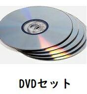 DVD セット DVDSET DVDBOX DVDボックス