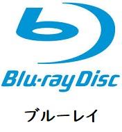 ブルーレイ Blu-ray 高画質 映像 きれい キレイ 綺麗