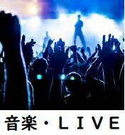 ライブ 音楽 LIVE コンサート
