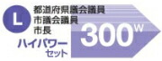 300W拡声器