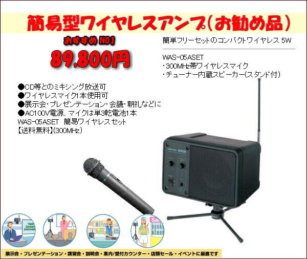 """ワイヤレスアンプ、マイクセットの通信販売"""""""
