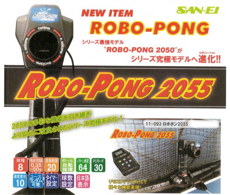 ロボポン2055
