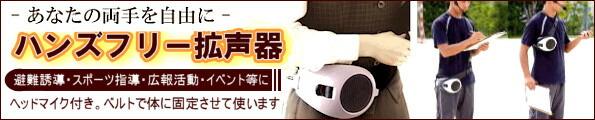 ハンズフリー拡声器