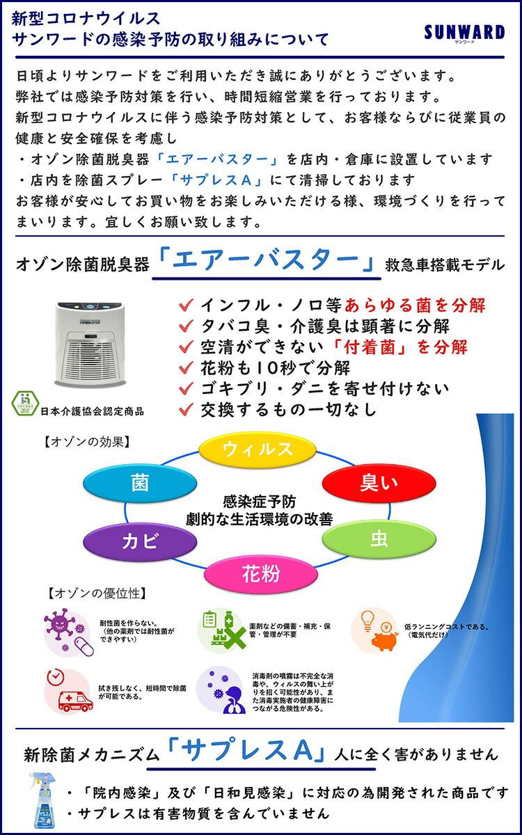 コロナウイルス感染予防の取組み