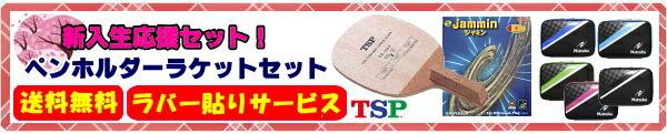 TSP_ペン