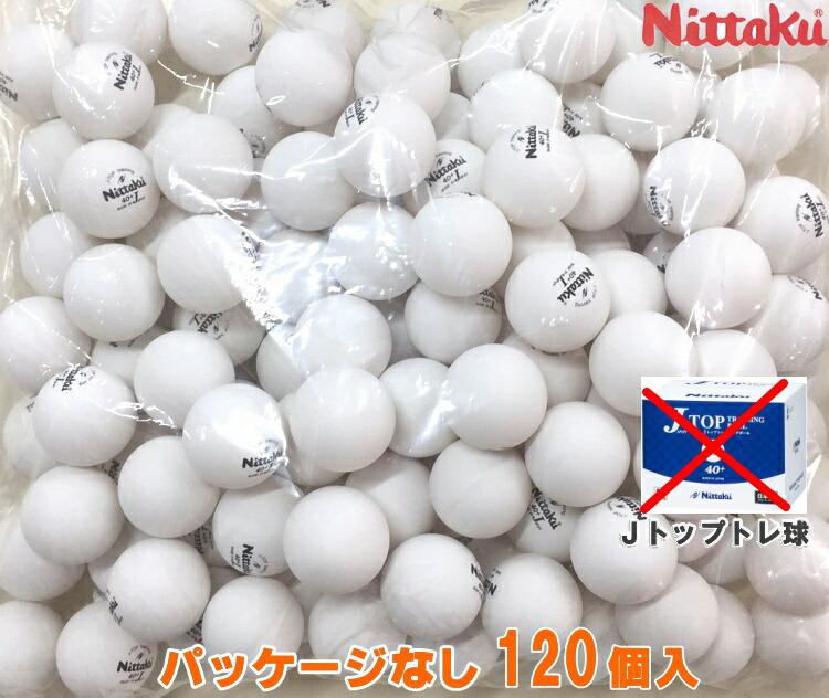 ジャパントップトレ球